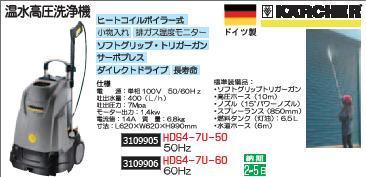 温水高圧洗浄器 60Hz HDS4-7U-60 KARCHER