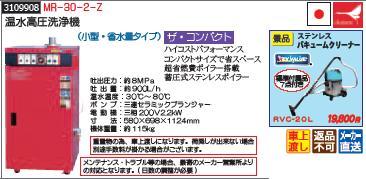温水高圧洗浄器 MR-30-2-Z okatsune