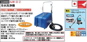 冷水洗浄器 AJW-3-Z okatsune