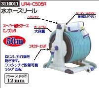 水ホースリール UR4-C506R