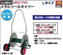 メタルリールキャリー Lタイプ MRC795 金象印