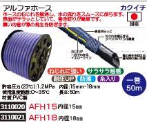 アルファホース 内径15mm AFH15 カクイチ