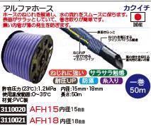 アルファホース 内径18mm AFH18 カクイチ