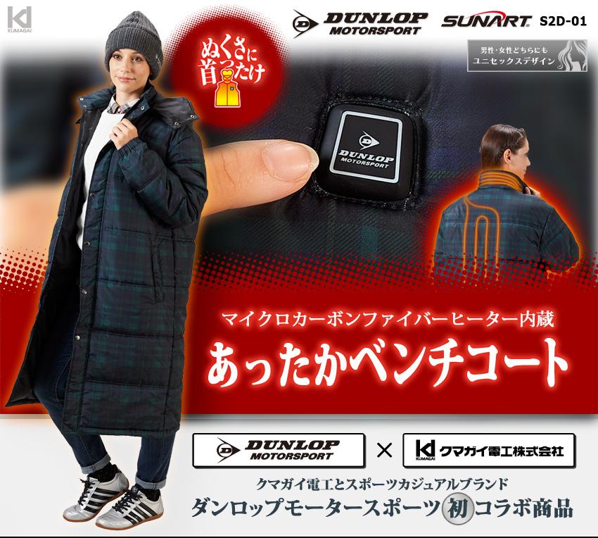 【全国送料無料!】クマガイ あったかベンチコート S2D-01 マイクロカーボンファイバーヒーター内蔵あったか外套
