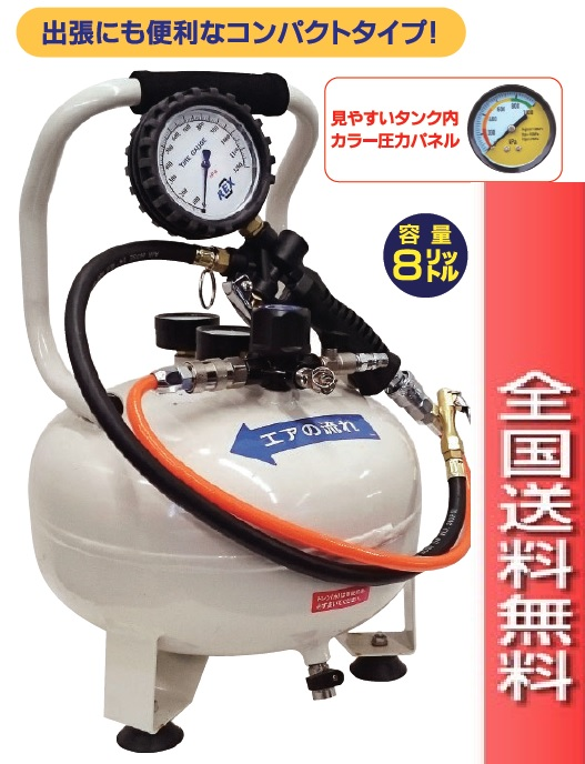 【送料無料】ミニエアーキャリー 8L RMAC114 ミニエアータンク ガソリンスタンド
