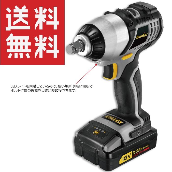 【送料無料】Durofix 充電インパクトレンチ(12.7角)T-RI2086B-2AH 自動車整備 電動工具