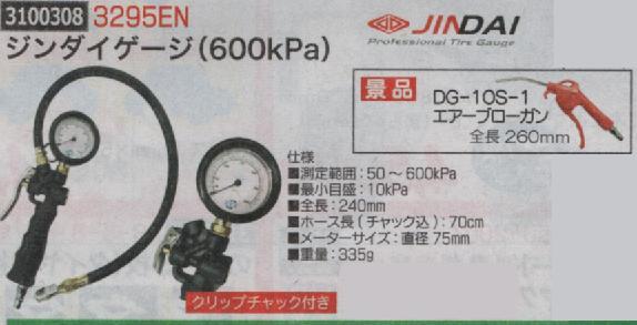 ジンダイゲージ(600kPa) 3295EN JINDAI