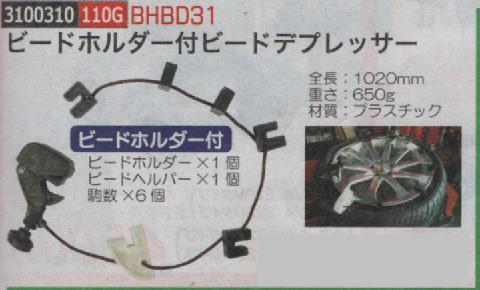 ビードホルダー付ビードデプレッサー BHBD31
