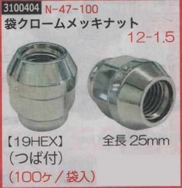新商品 袋クロームメッキナット 定番から日本未入荷 N-47-100