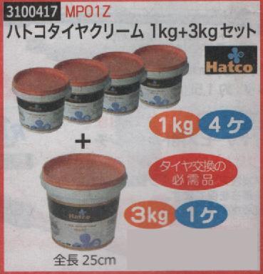 ハトコタイヤクリーム1kg+3kg MP01Z Hatco