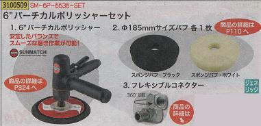 """6""""バーチカルポリッシャーセット SM-6P-6636-SET SUNMATCH"""