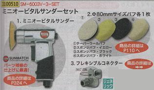 ミニオービタルサンダーセット SM-6003V-3-SET SUNMTCH
