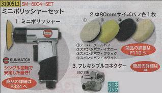 ミニポリッシャーセット SM-6004-SET SUNMTCH