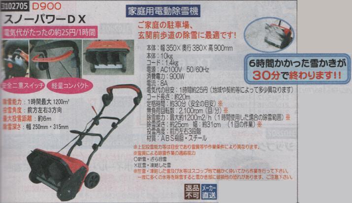 スノーパワーDX D900
