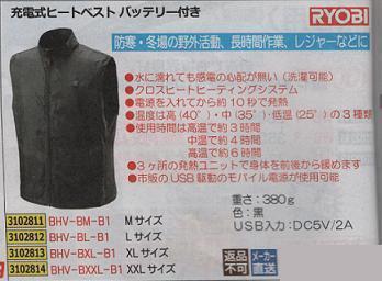 充電式ヒートベスト バッテリー付 XLサイズ BHV-BXL-B1 RYOBI