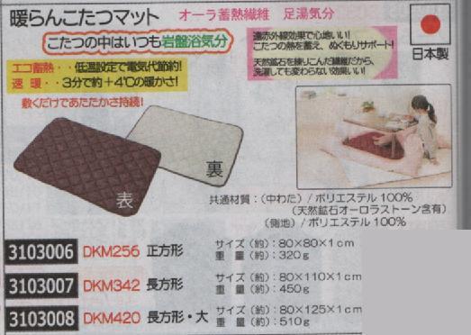暖らんこたつマット 長方形・大 DKM420