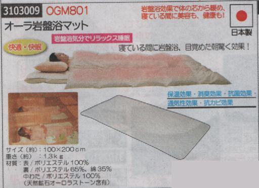 OGM801 オーラ岩盤浴マット