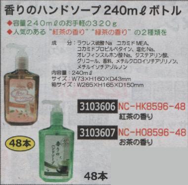 香りのハンドソープ240mlボトル 紅茶の香り NC-HK8596-48