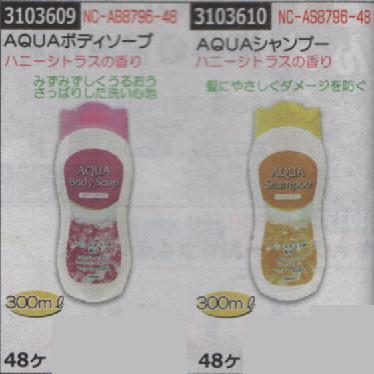 AQUAシャンプー 48ヶ NC-AS8796-48