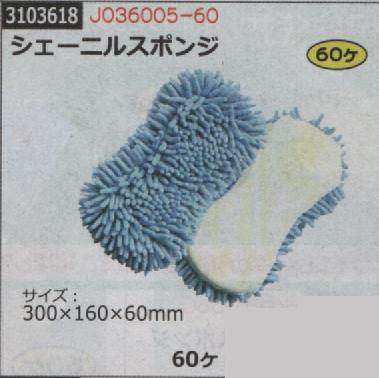 シェーニルスポンジ 60ヶ J036005-60