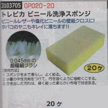トレピカ ビニール洗浄スポンジ 20ヶ GP020-20