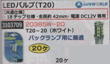 LEDバルブ(T20) ホワイト 20ヶ 20385W-20 SUNWORLD