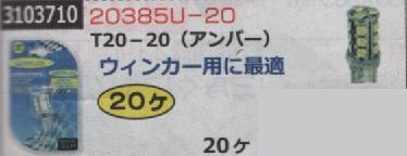 LEDバルブ(T20) アンバー 20ヶ 20385U-20 SUNWORLD