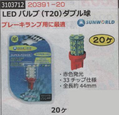 LED バルブ(T20)ダブル球 20ヶ 20391-20 SUNWORLD