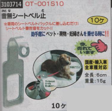 音無シートベル止 10ヶ OT-001S10