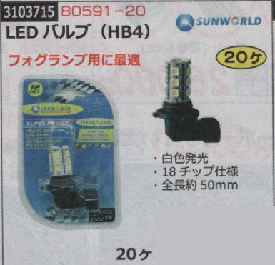 LED バルブ(HB4) 20ヶ 80591-20 SUNWORLD
