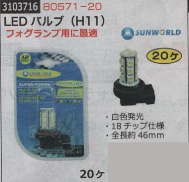 LED バルブ(H11) 20ヶ 80571-20