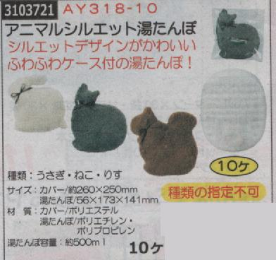 アニマルシルエット湯たんぽ 10ヶ DC318-10