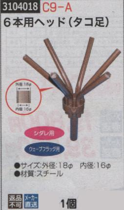 6本用ヘッド(タコ足) 1個 C9-4