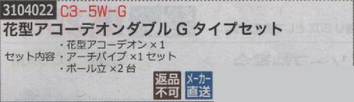 花形アコーデオンダブルGタイプセット C3-5W-F