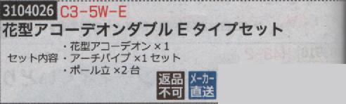 花形アコーデオンダブルEタイプセット C3-5W-E