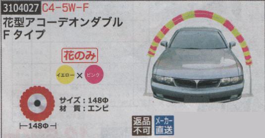 花形アコーデオンダブルFタイプ C4-5W-F
