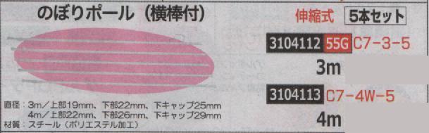 のぼりポール(横棒付) 4m 5個セット C7-4W-5