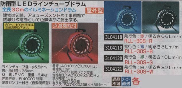 防雨型LEDラインチューブドラム 発光色:青/明るさ3Lm/m RLL-30S-B