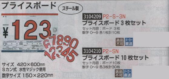 プライスボード10枚セット P2-SN