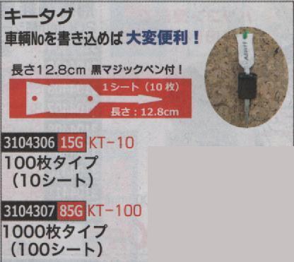 キータグ 1000枚タイプ(100シート) KT-100