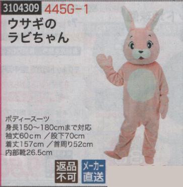 ウサギのラビちゃん 445G-1