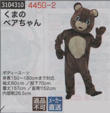 クマのベアちゃん 445G-2