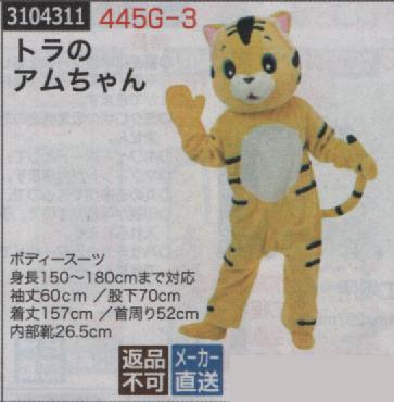 トラのアムちゃん 445G-3