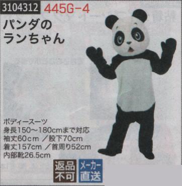 パンダのランちゃん 445G-4
