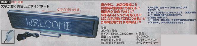 文字が動く青色LEDサインボード C16128B