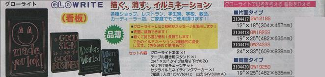 """グローライト 両面タイプ 19""""×25""""(482×635mm) GW1925D"""
