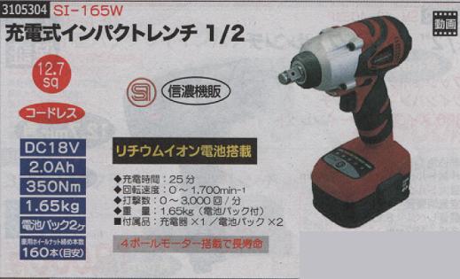 充電式インパクトレンチ1/2 SI-165W