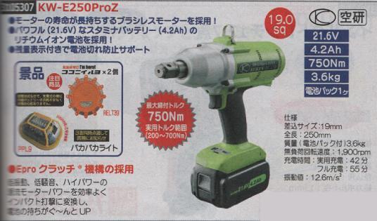 KW-E250ProZ