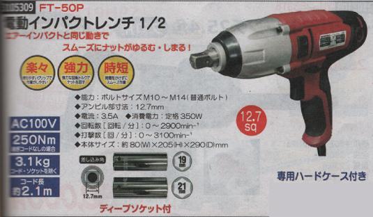 電動インパクトレンチ1/2 FT-50P