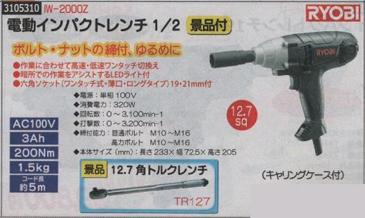 電動インパクトレンチ1/2 IW-2000Z